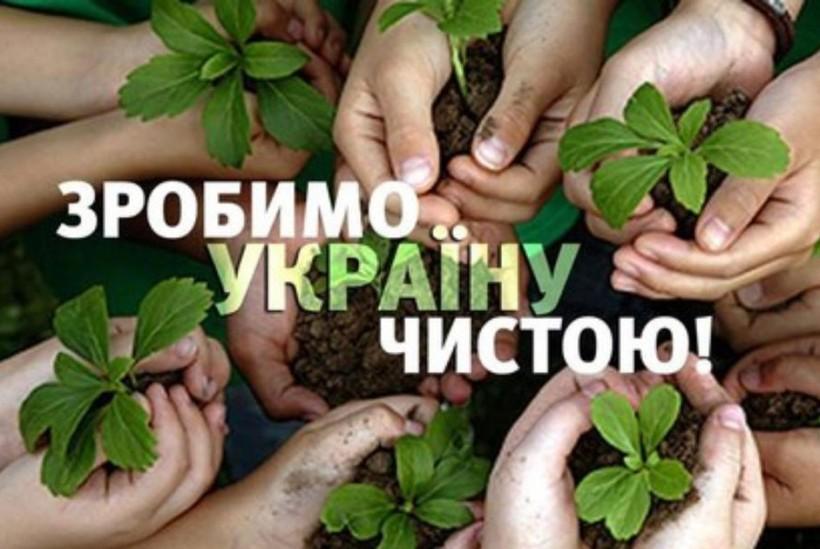 Зробимо Україну чистою
