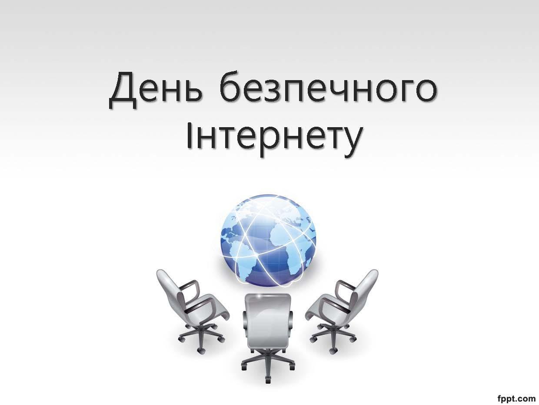 День безпечного Інтернету - Євроклуб